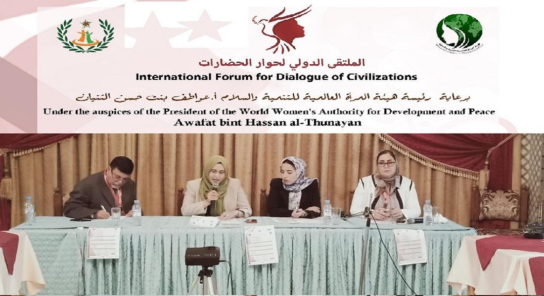 الملتقى الدولي للتسامح بالمغرب في صور – هيئة المرأة العالمية للتنمية والسلام